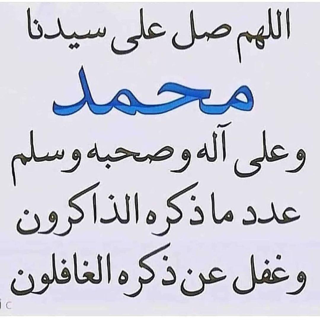 لاا الــهــ الــاا الــلــه On Instagram اللهم انت الشافي و المعافي شافي امي وعافيها يارب يا من خلقت الطب والدواء In 2021 Peace Be Upon Him Arabic Calligraphy Peace
