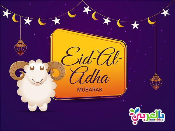اجمل صور بطاقات تهنئة عيد الاضحى 2019 تهاني العيد للاصدقاء بالعربي نتعلم Eid Images Happy Eid Mubarak Wishes Eid Ul Adha Images