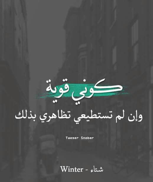 Pin By Noor Btoosh On بالعربى Life Changing Quotes Life Quotes Quotes