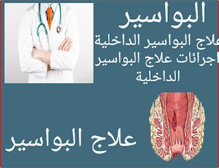 البواسيرالداخلية وماذا تفعل لعلاجها ما الذي يسبب البواسير الداخلية والخارجية وطرق بسيطة لعلاجها عادة ما يكون سبب البواسير زيادة الضغط بسبب الحمل زيادة الوزن