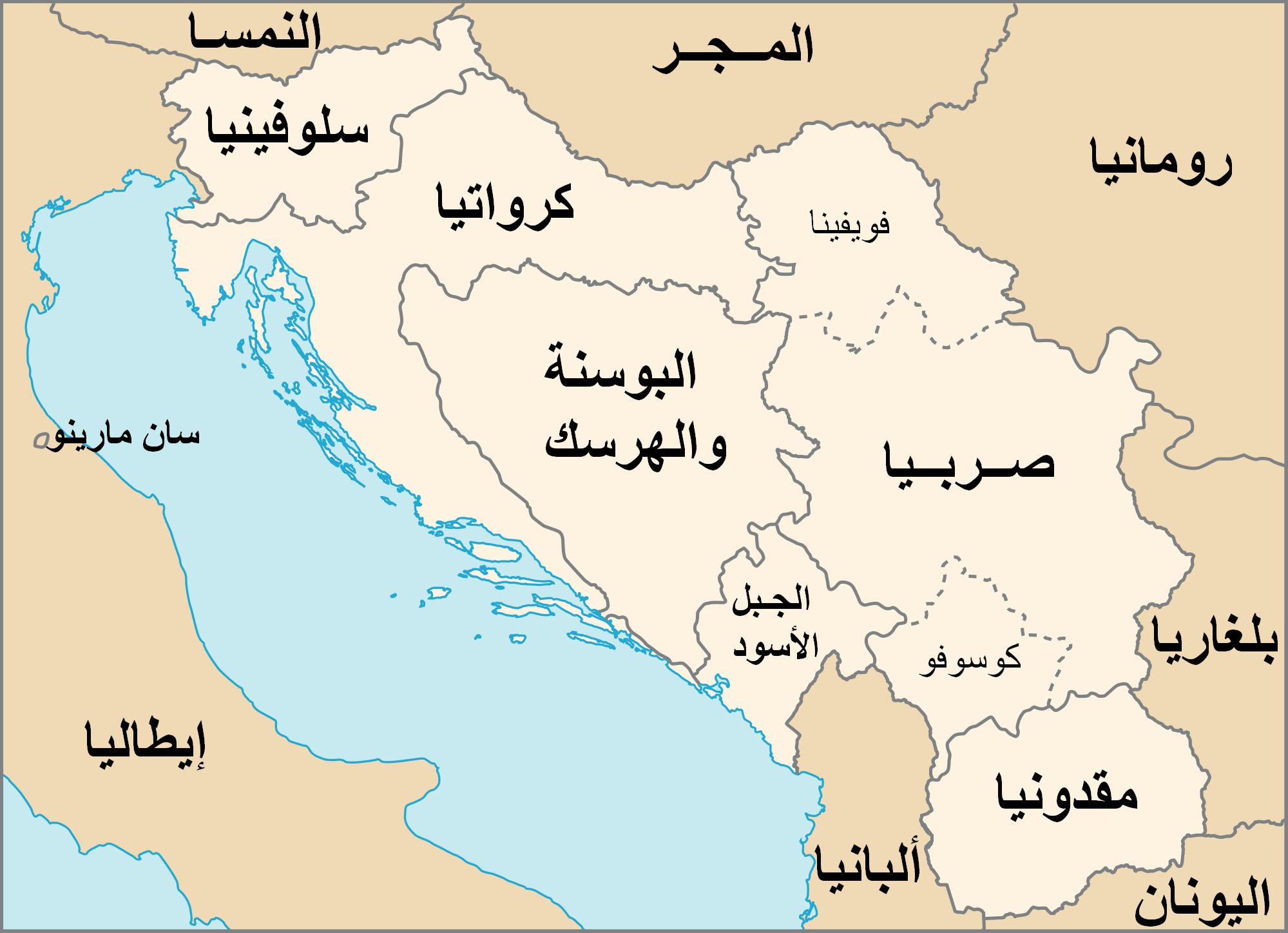 كم عدد سكان البوسنة والهرسك Home Decor Decals Blog Posts Map