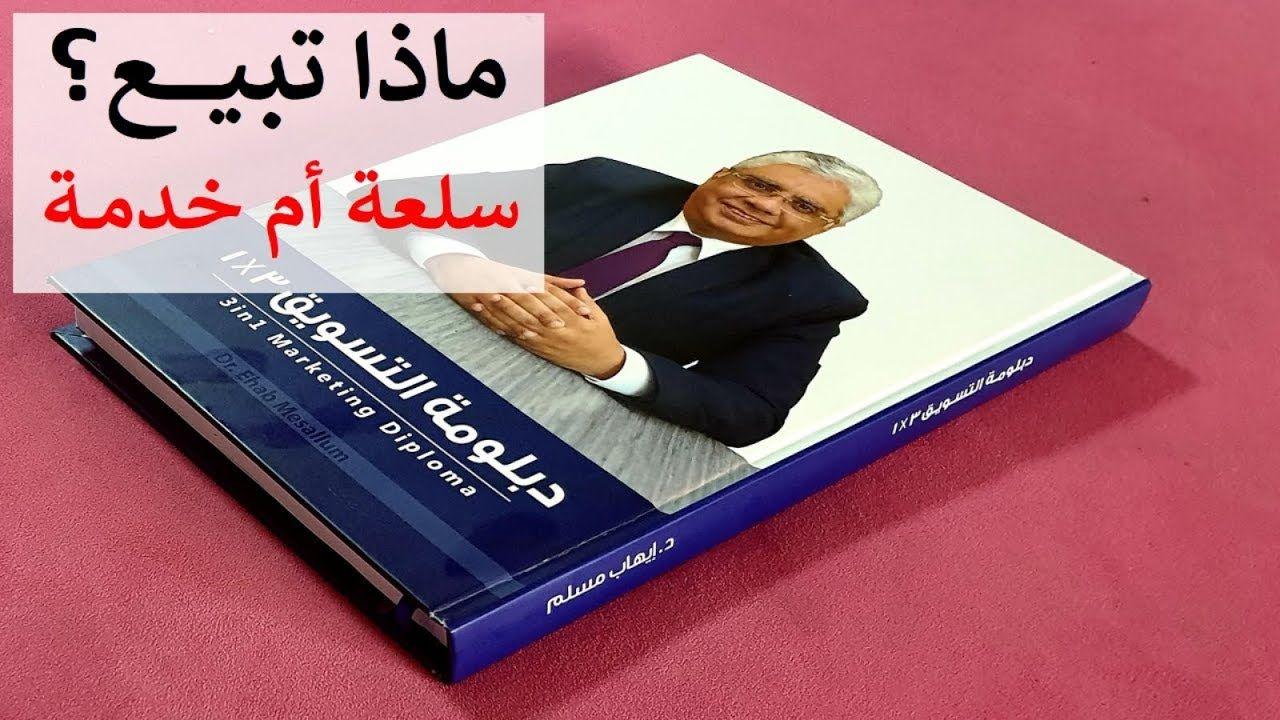 ماذا تبيع سلعة أم خدمة وما الفرق بين السلع والخدمات د إيهاب مسلم Book Cover Books Business
