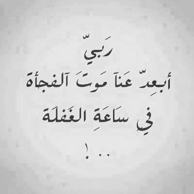 امين يارب اللهم اسألك حسن الخاتمه Arabic Calligraphy Trust God Calligraphy