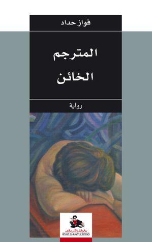 رواية البوكر - المترجم الخائن - 2009 - فواز حداد - البوكر- تحميل كتب وروايات