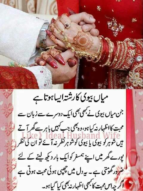 Discover and share islamic quotes in urdu about life. Pin on secrets of happy married life