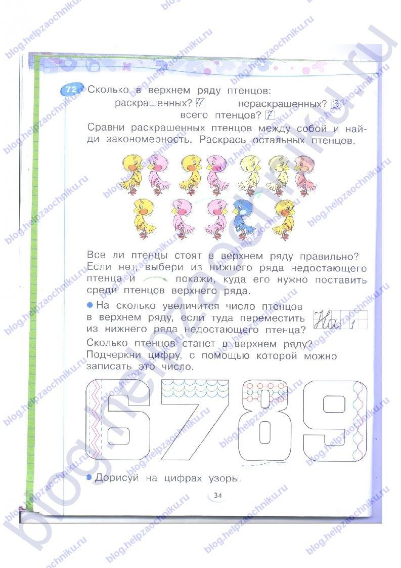 Решебник татар теленнэн 5 сыйныф ф.ф.харисов