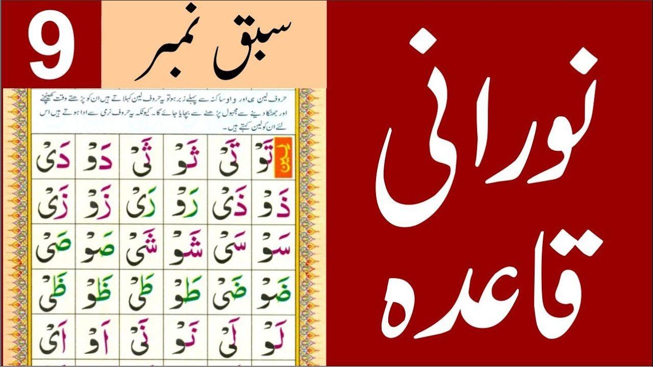 Leen Letters (WaoYaa) Lesson No 9 Noorani Qaida in