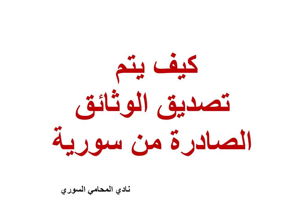 كيف يتم تصديق الوثائق الصادرة من سورية نادي المحامي السوري Calligraphy Arabic Calligraphy