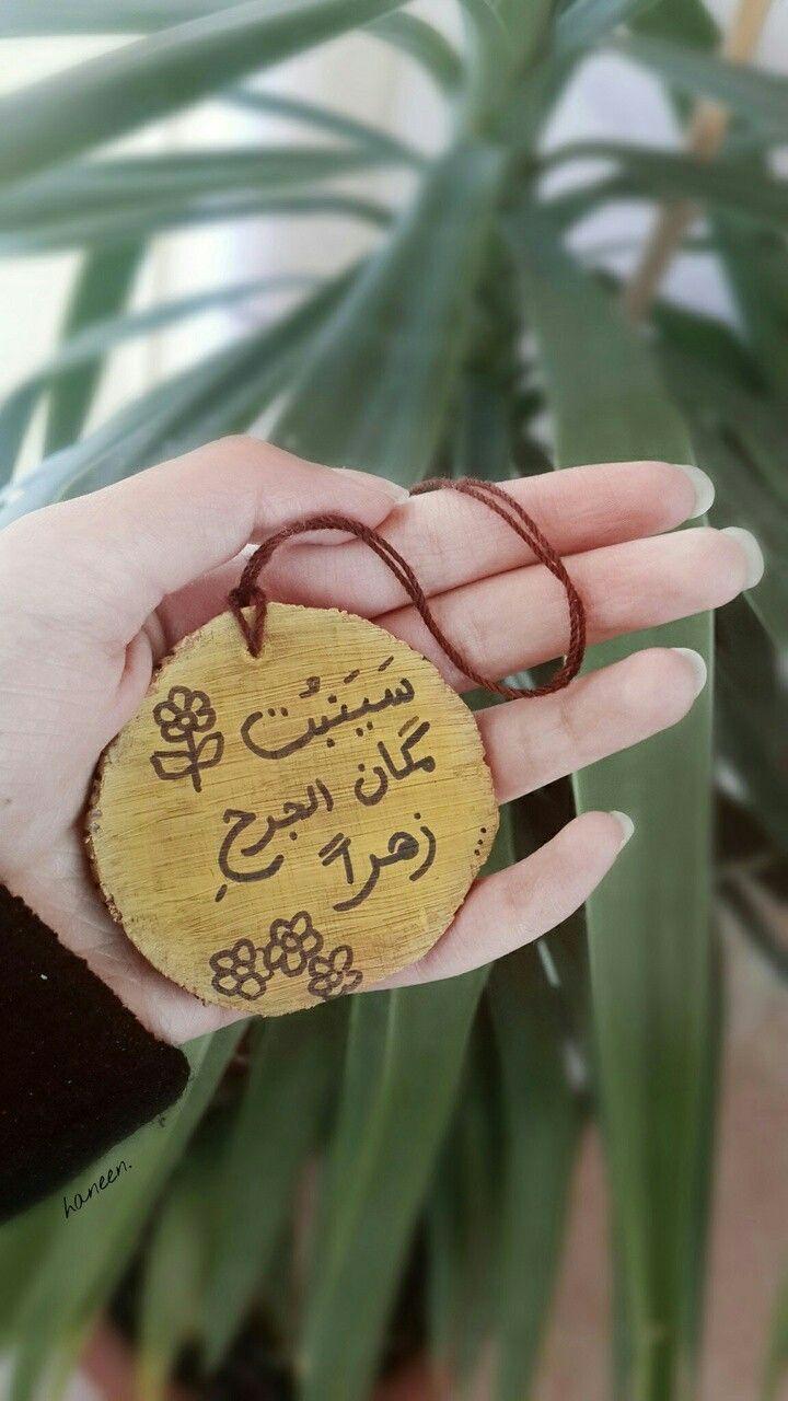 Pin By Sagga El Sayed On Quotes Sayings Watermelon Art Resin Crafts Morning Texts