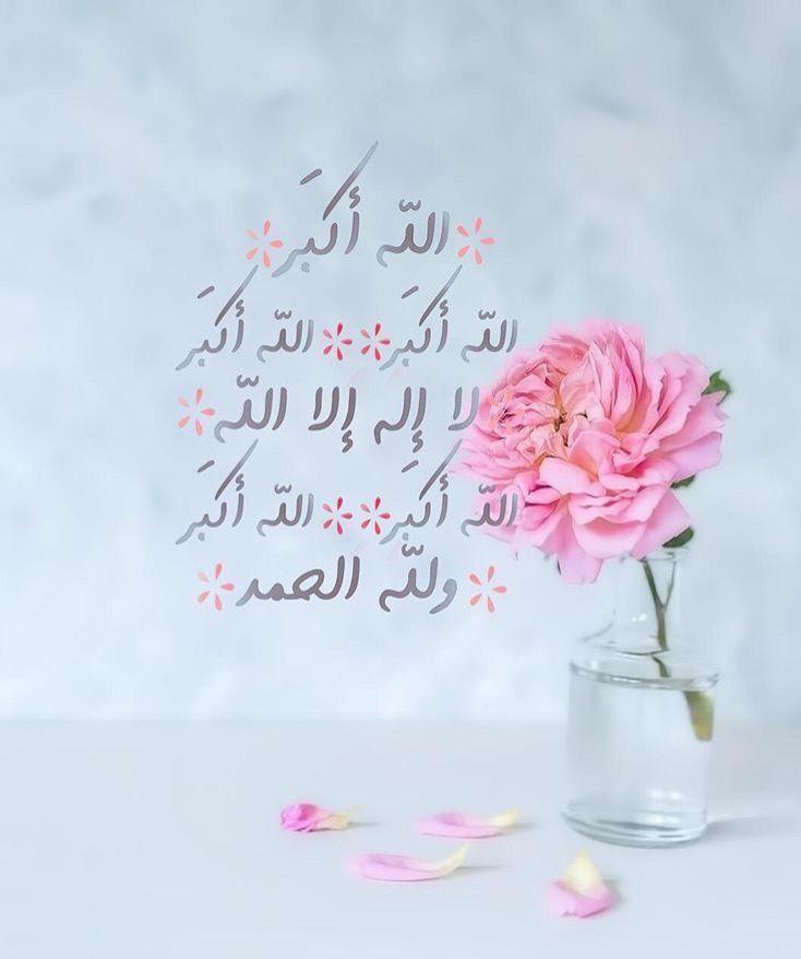 صور دعاء يوم الجمعة Balloon Invitation Happy Eid Islamic Pictures