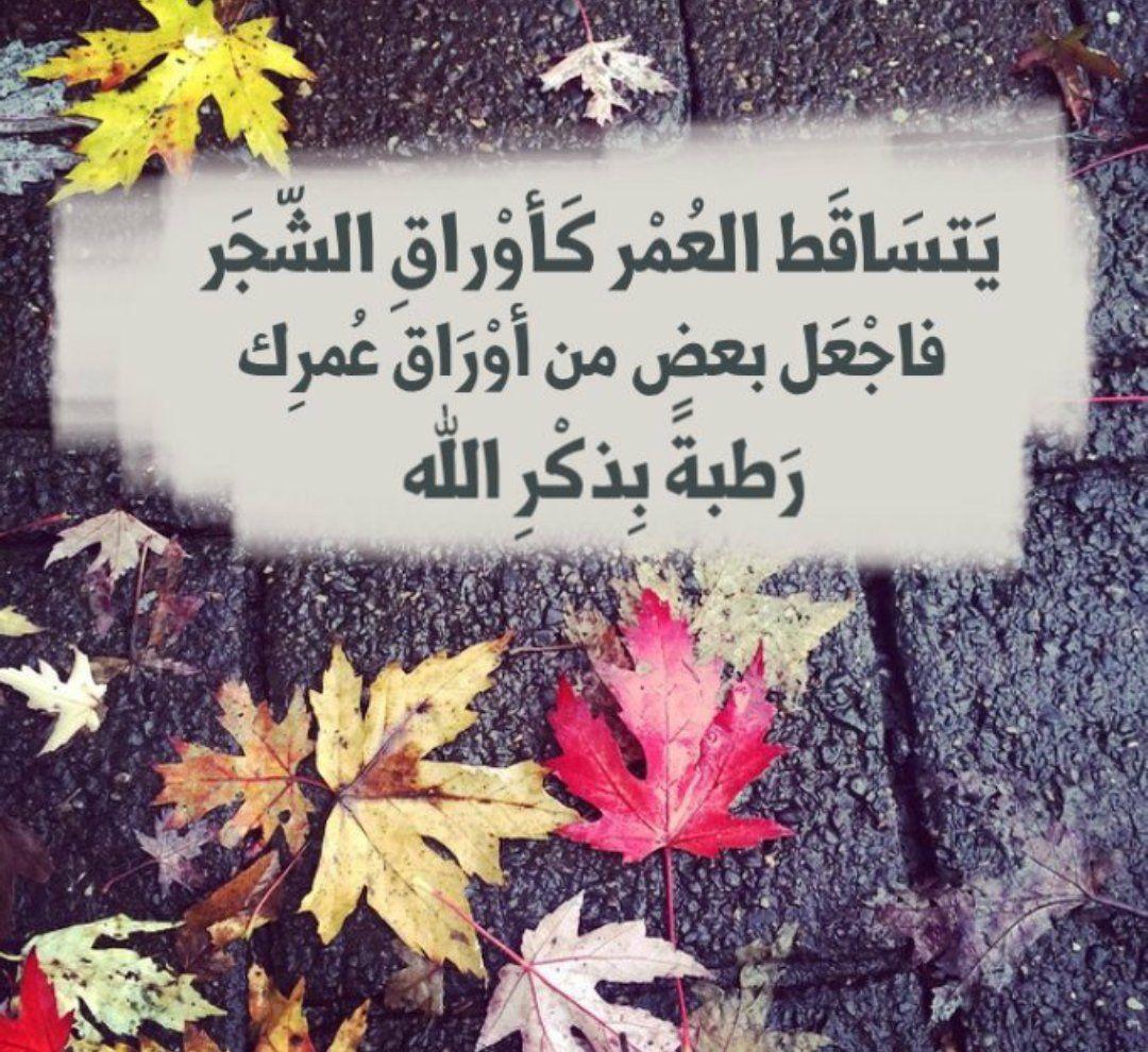 تفاءل On Twitter Prayers Words Twitter