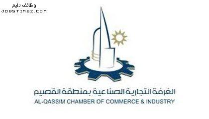 وظائف الغرفة التجارية بالقصيم 1437 وظائف تايم Civil Jobs Chamber Of Commerce Al Qassim