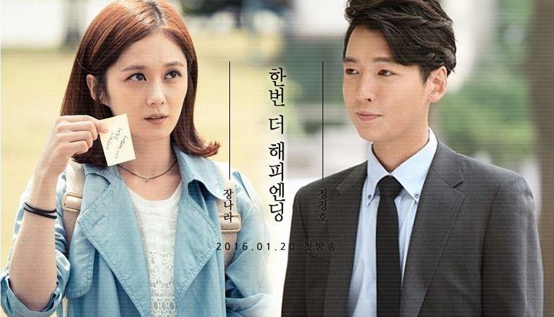 Jang Na Ra dan Jung Kyung Ho