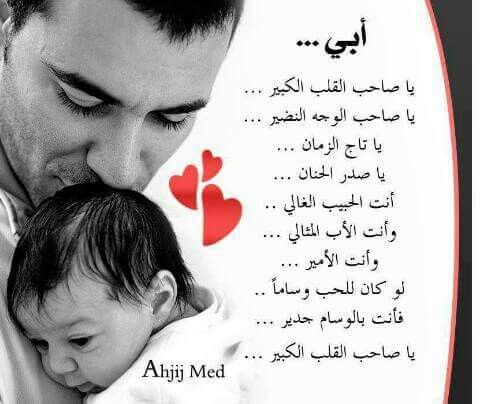 Pin By Maymana Kaissi On سلامي على اللي حاضرمعانا واللي خالي مكانه Dad Quotes True Words Words