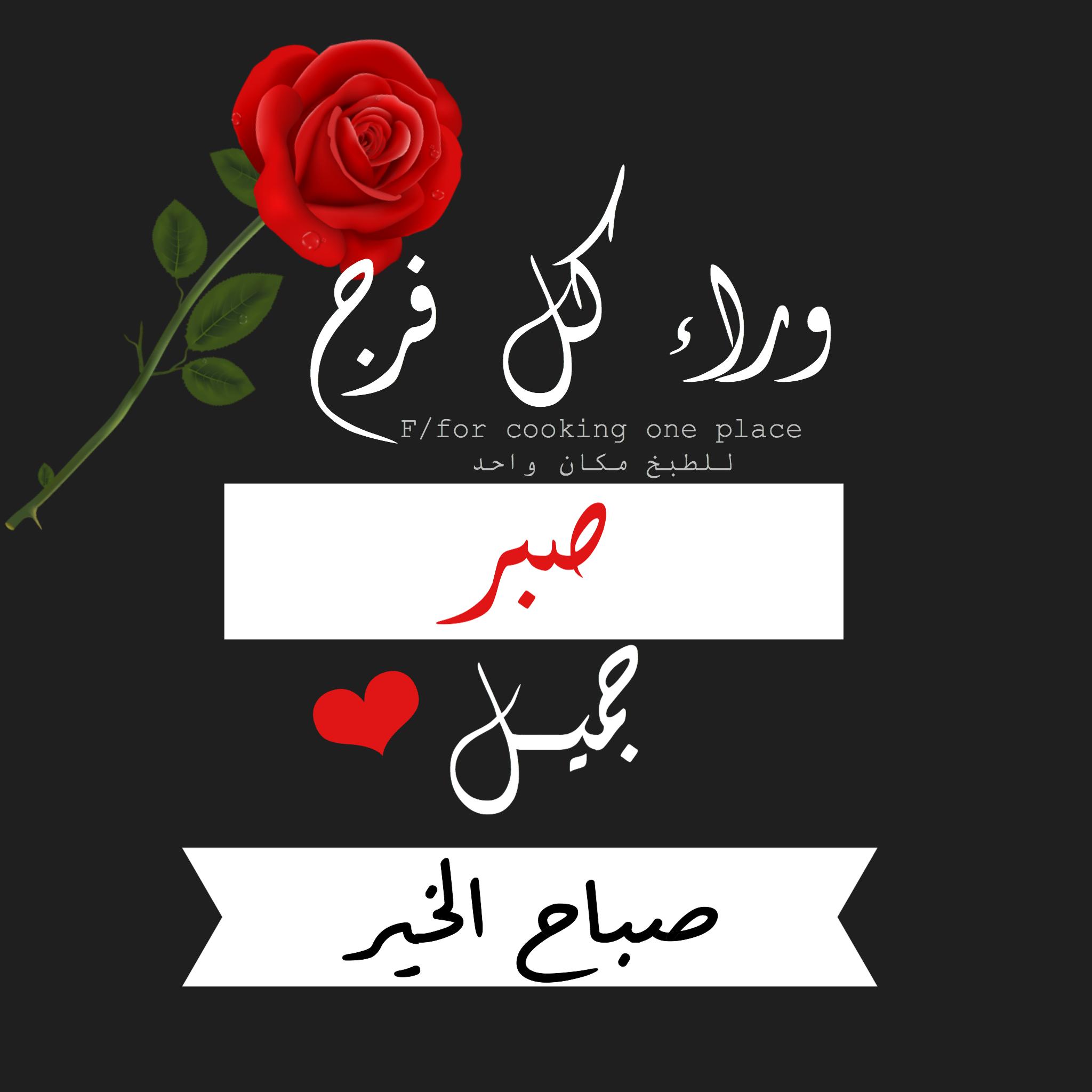 صباح الخير Good Morning Gif Morning Images Greetings