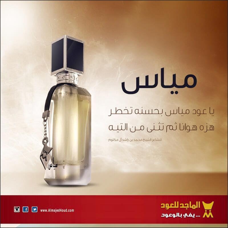 يا عود مياس الماجد للعود عطور عطورات عطورات فرنسية عطورات شرقية السعودية بخور Perfume Bottles Perfume Bottle