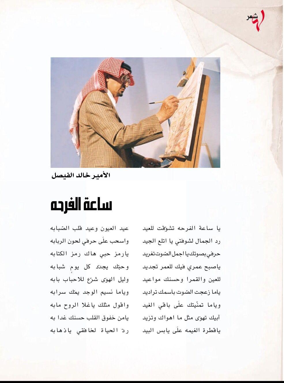 ساعة الفرحة خالد الفيصل Words Quotes Love Words Words