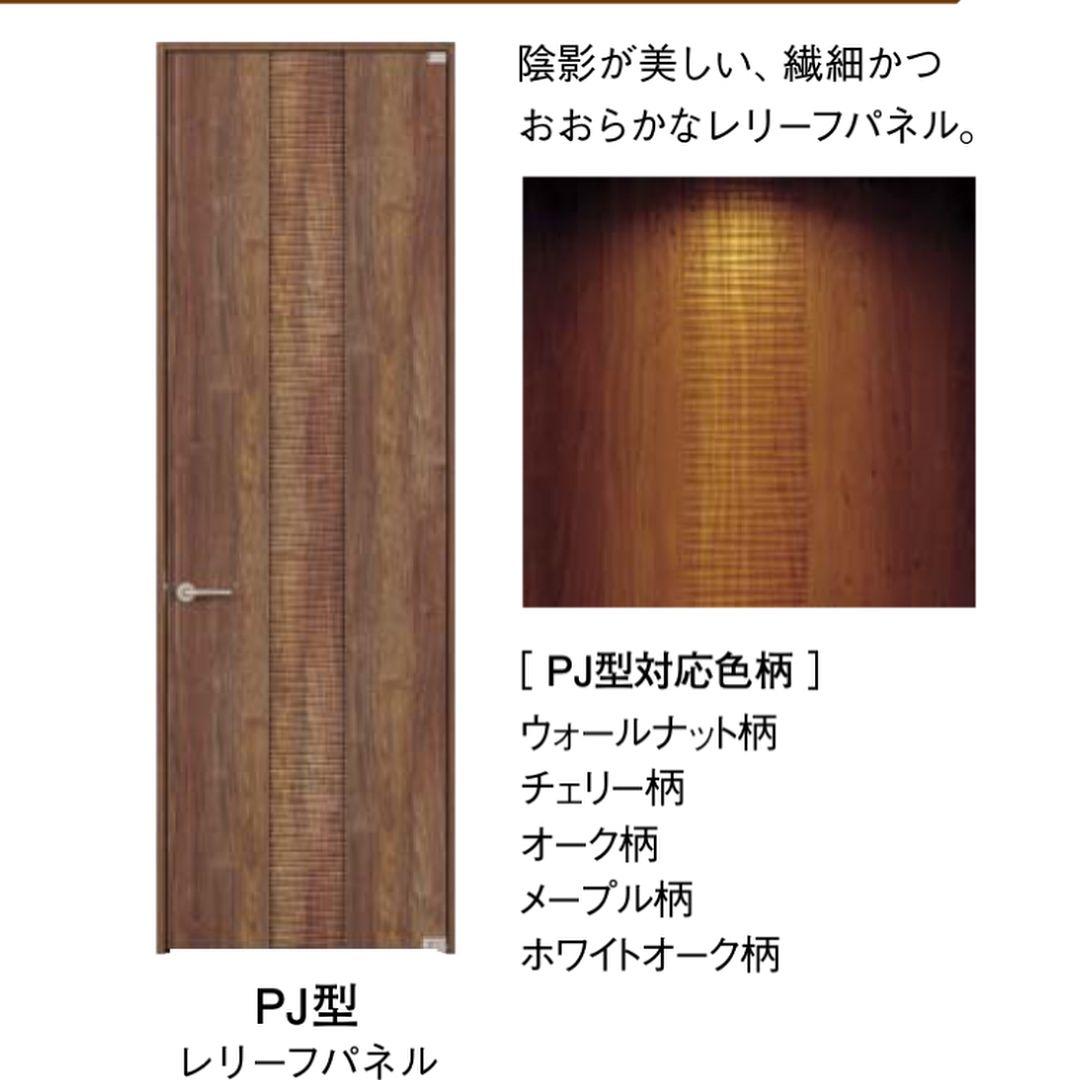 ドア リビングのドアは Panasonic の ベリティスプラス のpj型を
