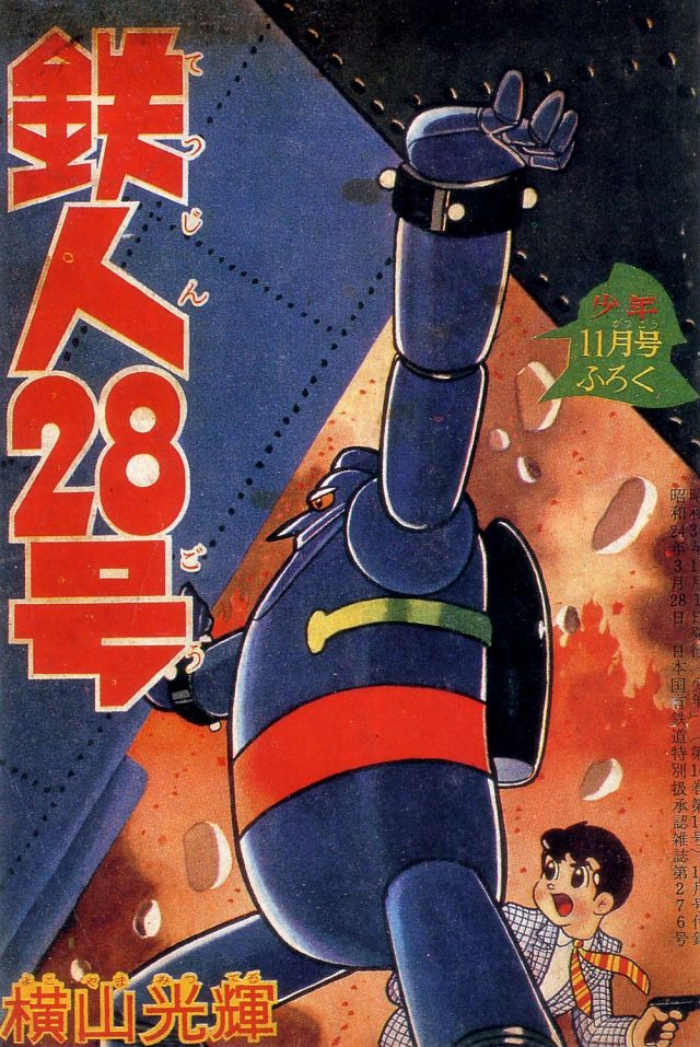 Tetsujin 28 Manga Covers 1956 1966 Pink Tentacle Manga Covers Manga Vs Anime Manga