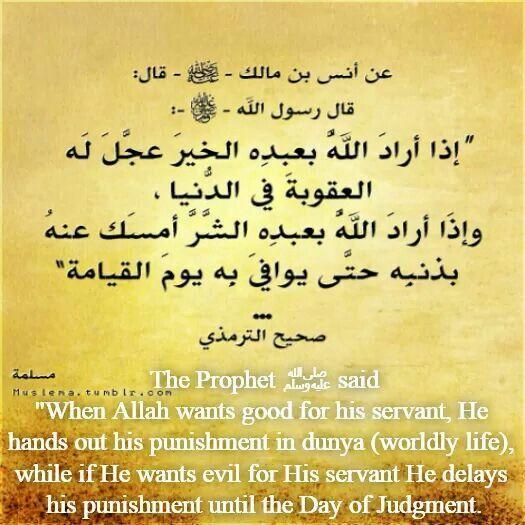 ﻳﺎﺭﺏ ﺍﺭﺿﻰ ﻋﻨﻲ ﻭﻋﻦ ﺟﻤﻴﻊ ﺍﻟﻤﺴﻠﻤﻴﻦ ﻭﺍﺭﺯﻗﻨﻲ ﺍﻟﺘﺄﺩﺏ ﻓﻲ ﺍﻟﺼﺒﺮ ﻭﺍﻟﺘﺄﺩﺏ ﻭﺣﺲ ﺍﻟﺘﻘﺒﻞ ﻋﻨﺪ ﺍﻟﺒﻠﺎﺀ ﻳﺎﺭﺑﻲ ﻟﺎ ﺗﺆﺍﺧﺬﻧﻲ ﺍﺫﺍ ﺗﻜﺮﻫﺖ ﻭﺍﻋﻔﻮ ﻭﺍﻏﻔﺮ Islamic Quotes Allah Quran Verses