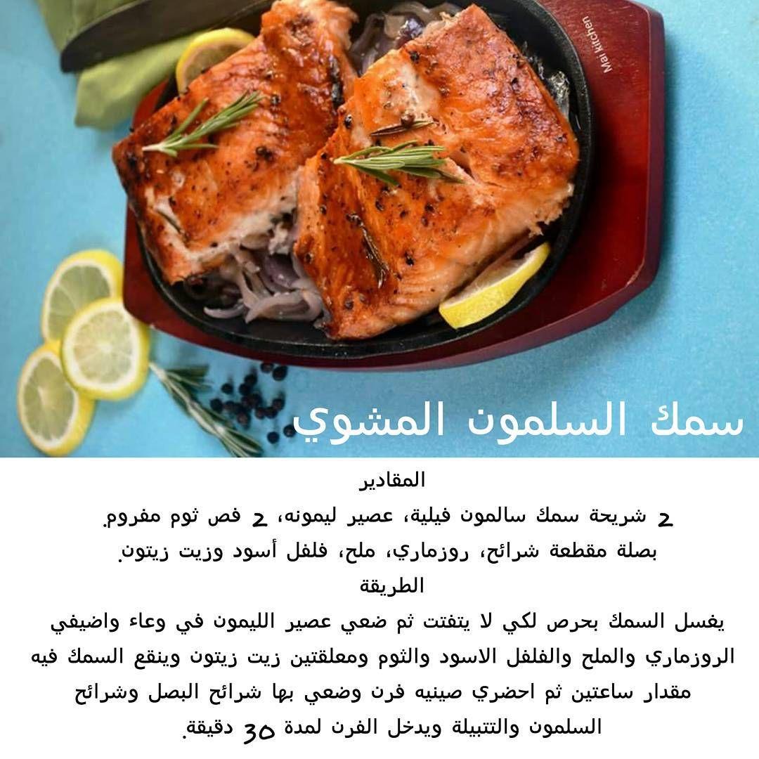 Donya Imraa دنيا امرأة On Instagram مشاركة من صديقتنا العزيزة مي طريقة عمل سمك سالمون مشوي سمك سمك فيلية سمك مشوي سالمون Cooking Recipes Cooking Food
