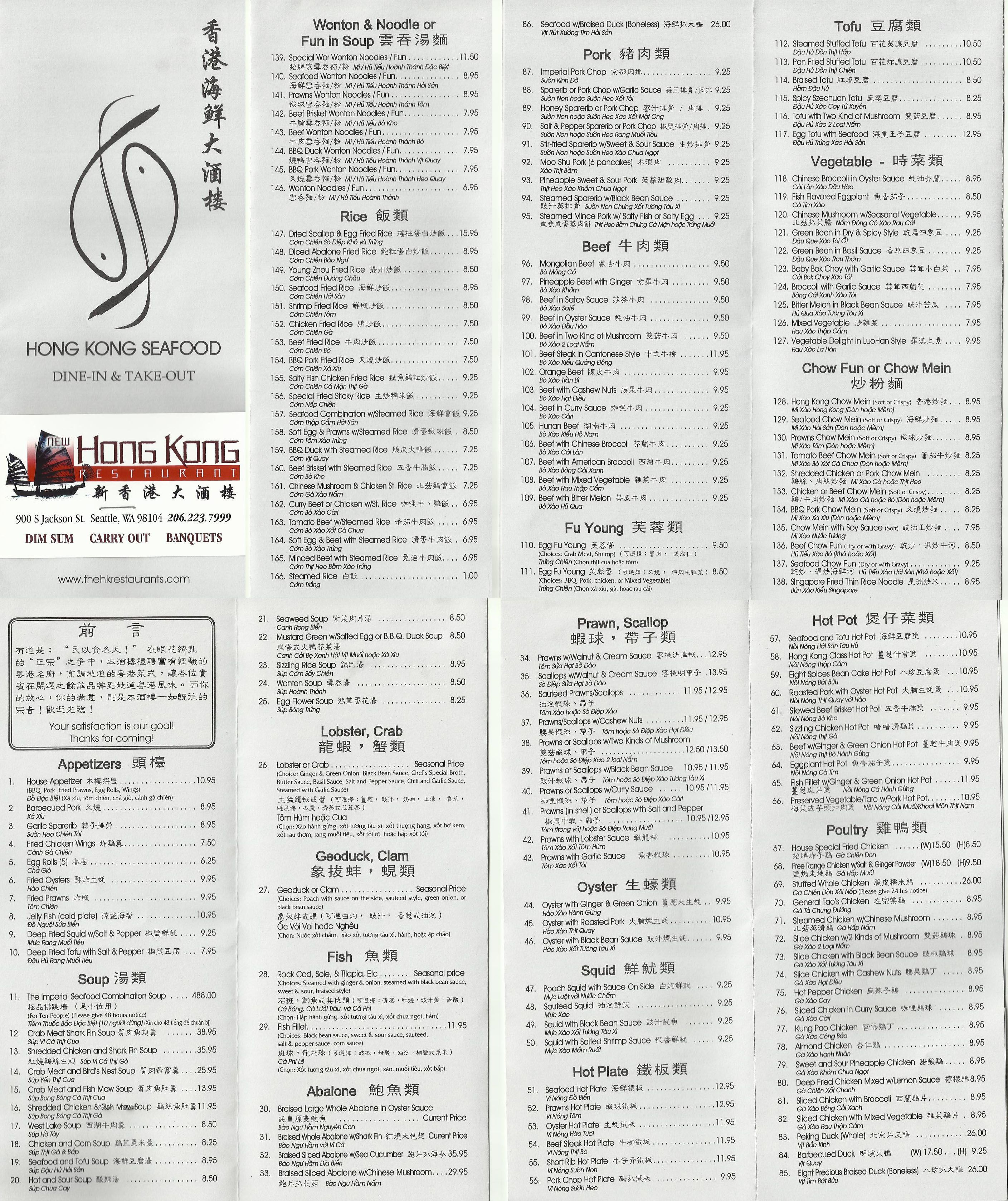 Hong Kong Seafood Click Menu To Zoom In Www Thehkrestaurants Com