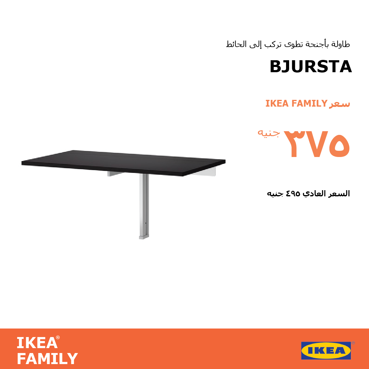 BJURSTA. Wall-mounted drop-leaf table