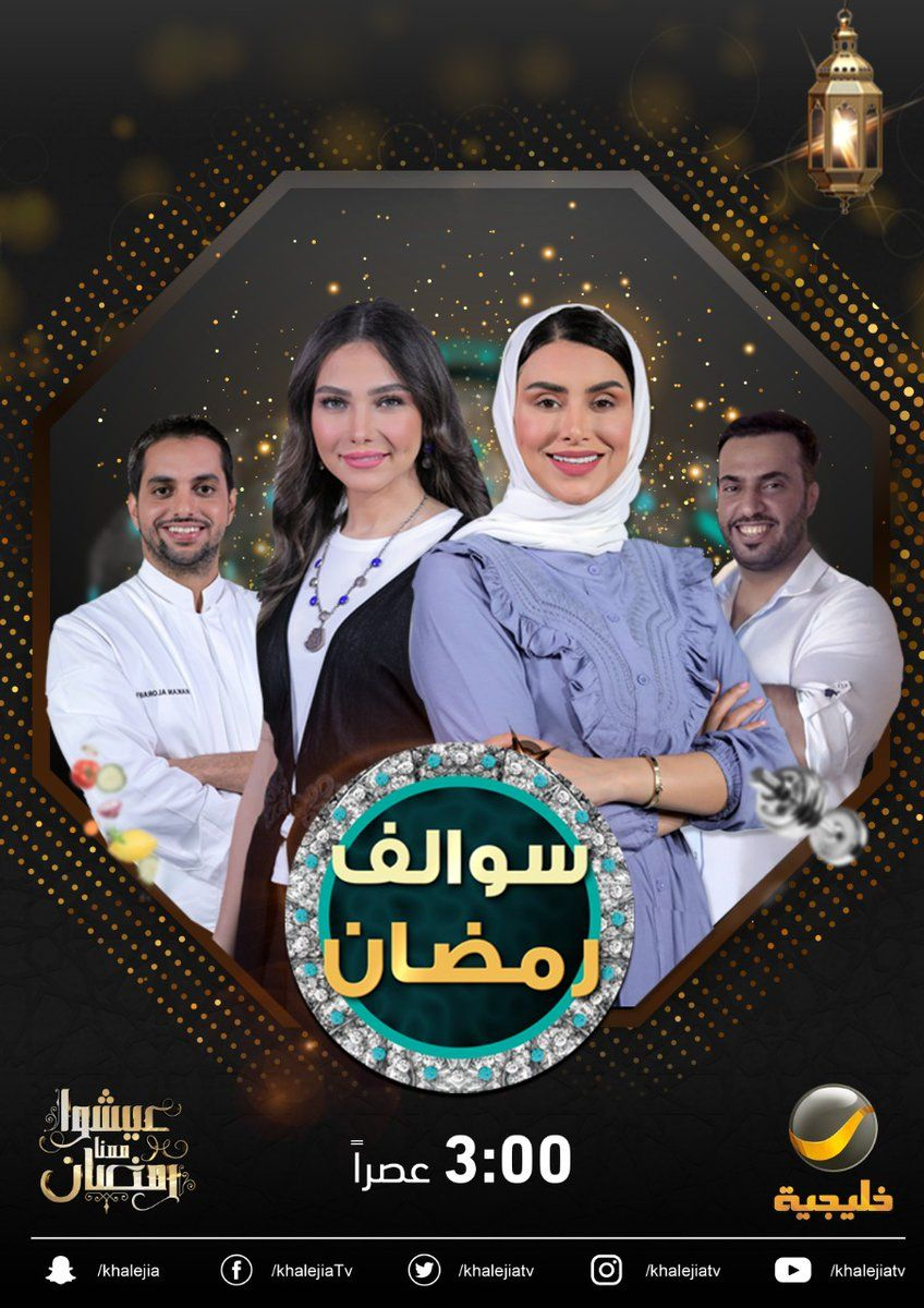 موعد وتوقيت عرض برنامج سوالف رمضان على قناة روتانا خليجية رمضان 2020 Movies Movie Posters Poster