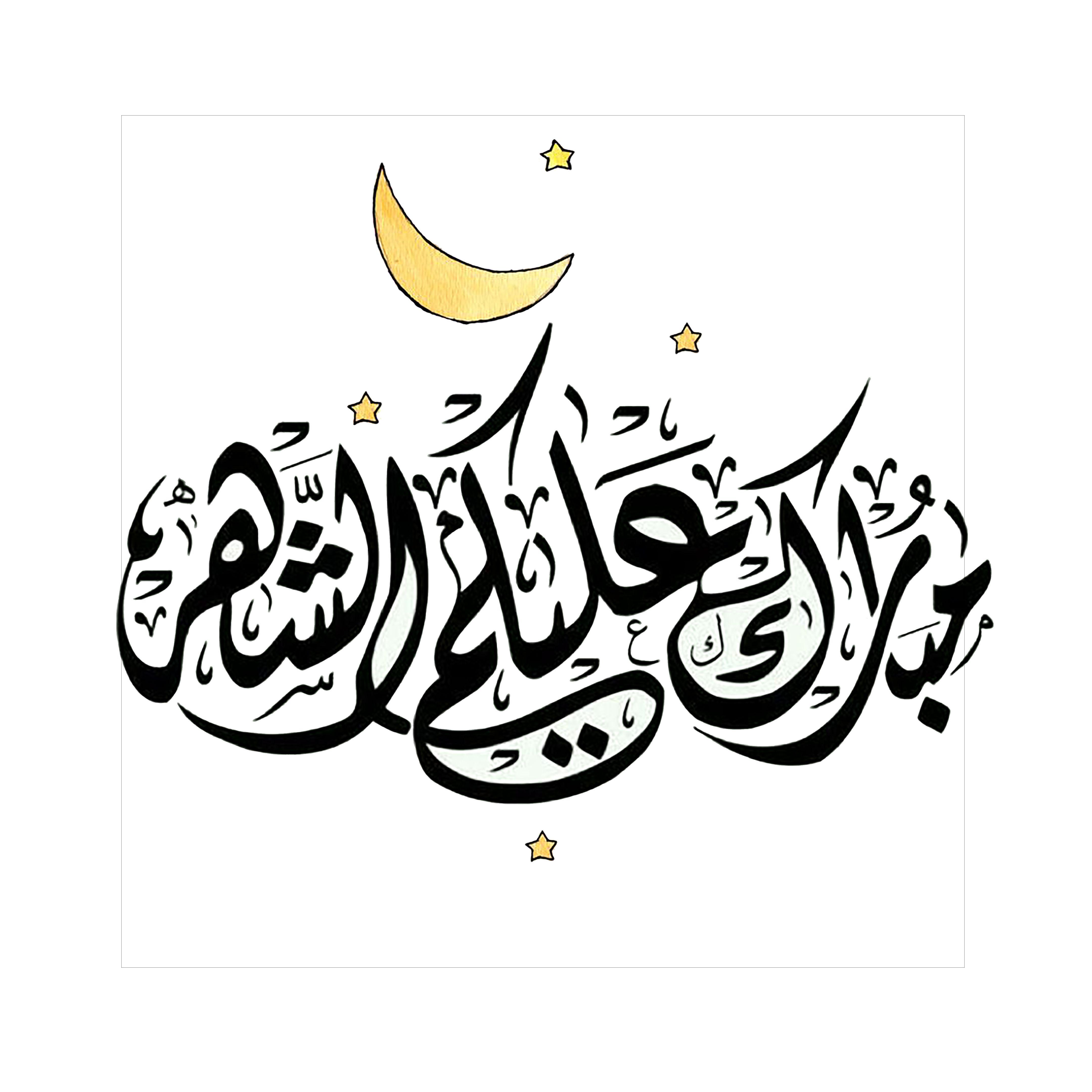 Pin By Sumu On رمضان Ramadan Cards Ramadan Greetings Ramadan Images