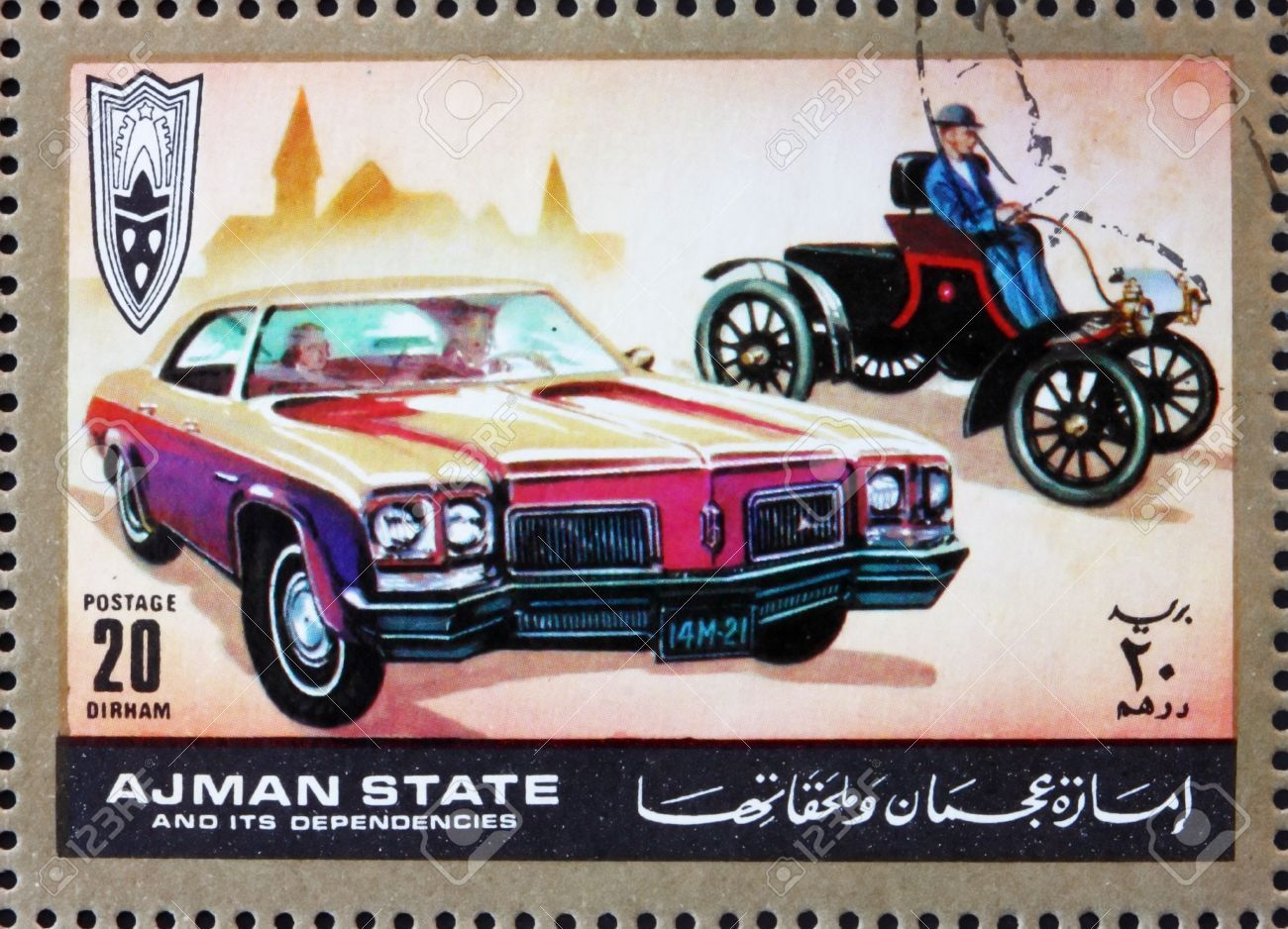 Ajman Stamp 1972 - Ford then & now