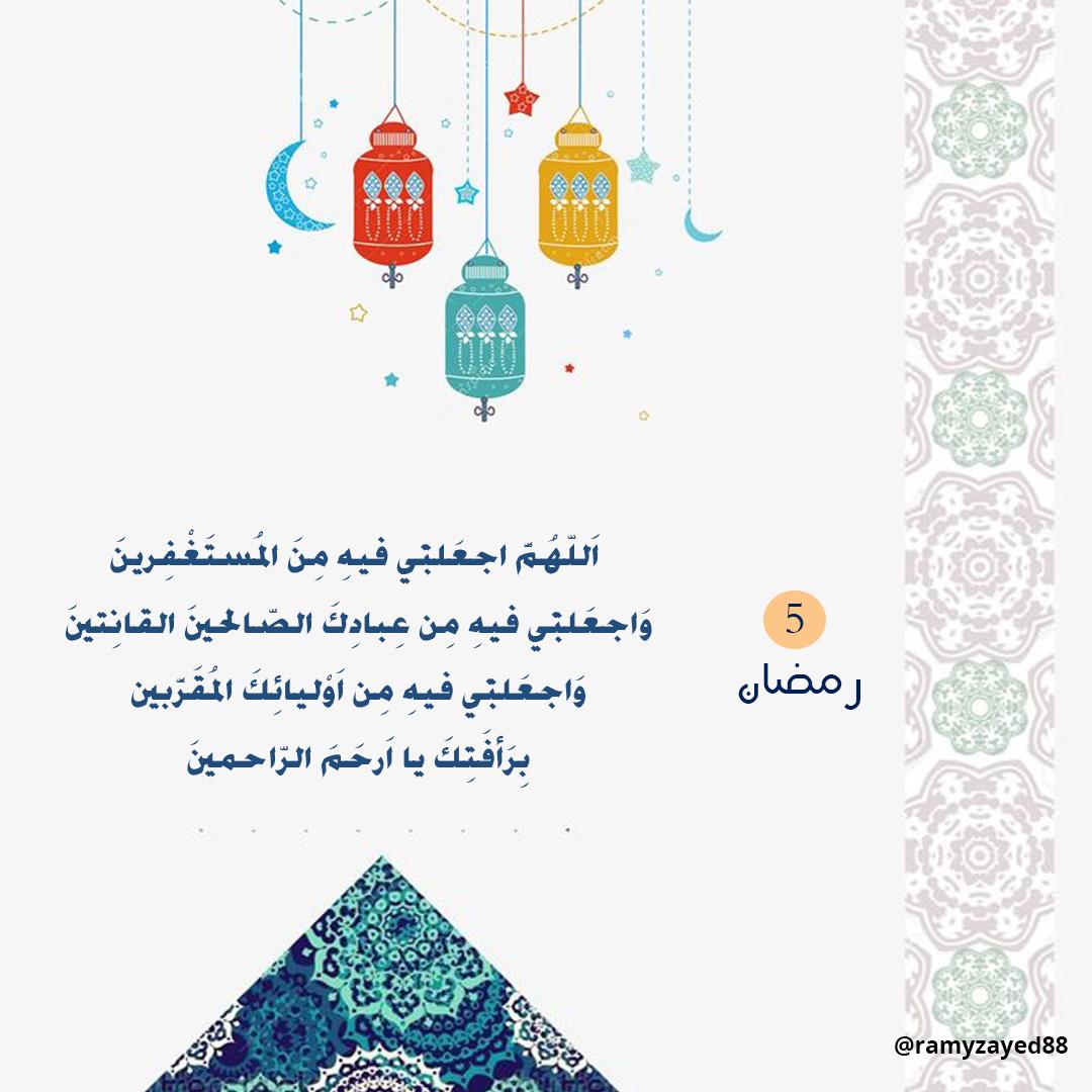 5 Ramadan Ramadan Words Word Search Puzzle