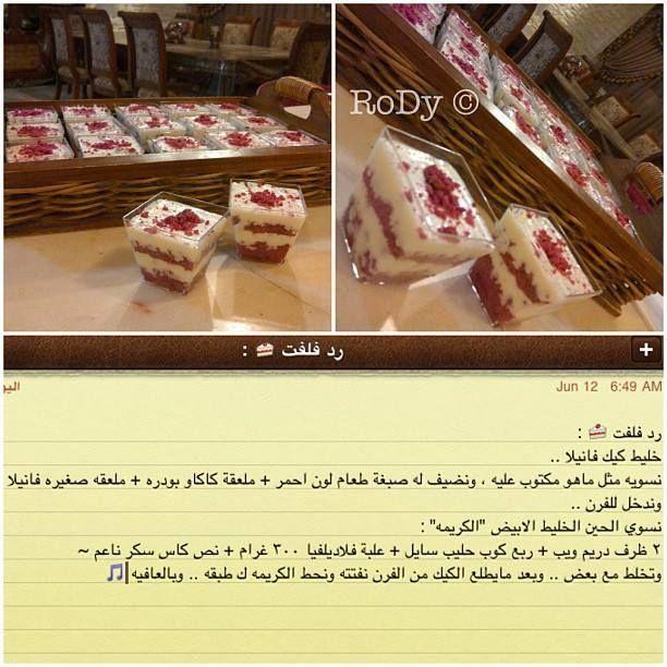 Pin By Jasmine Life On Recipes Red Velvet Cake Food Velvet Cake