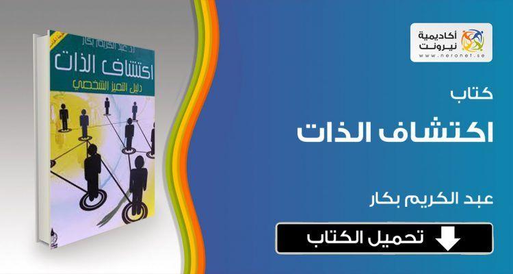 تحميل كتاب اكتشاف الذات دليل التميز الشخصي Pdf عبد الكريم بكار