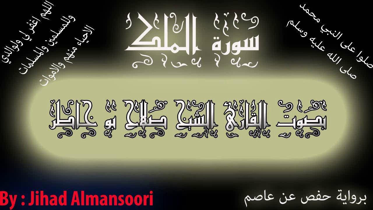 سورة الملك بصوت والصورة القارئ الشيخ صلاح بو خاطر Hull