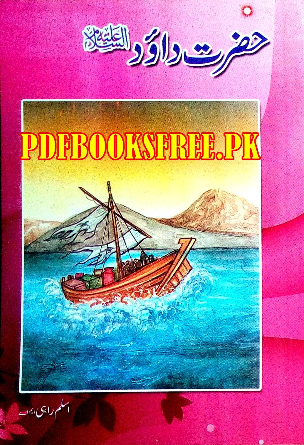 Free Download Libros Pdf Hazrat Dawood A S History In Urdu Islamic History Books