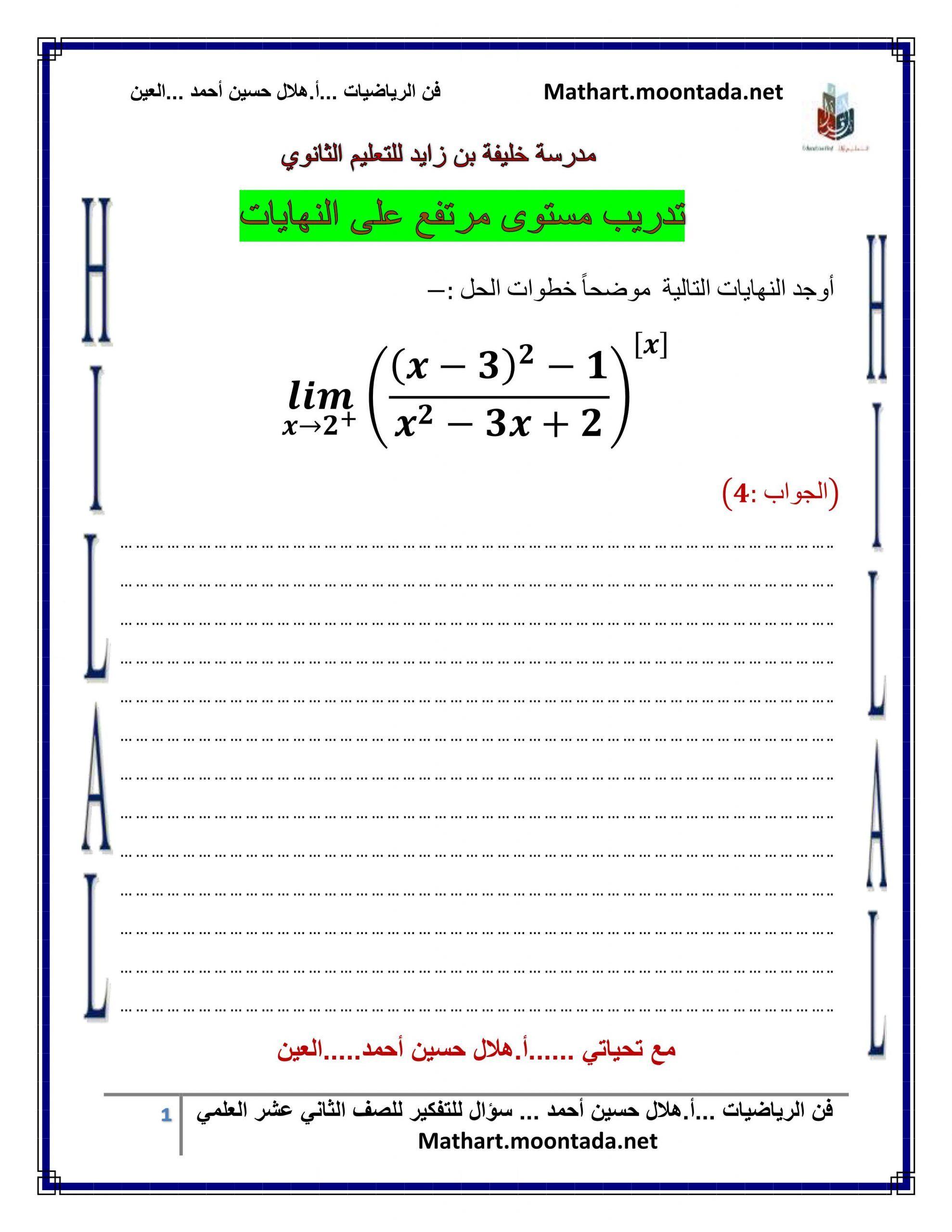 ورقة عمل درس النهايات للصف الثاني عشر متقدم مادة الرياضيات المتكاملة Bullet Journal Journal