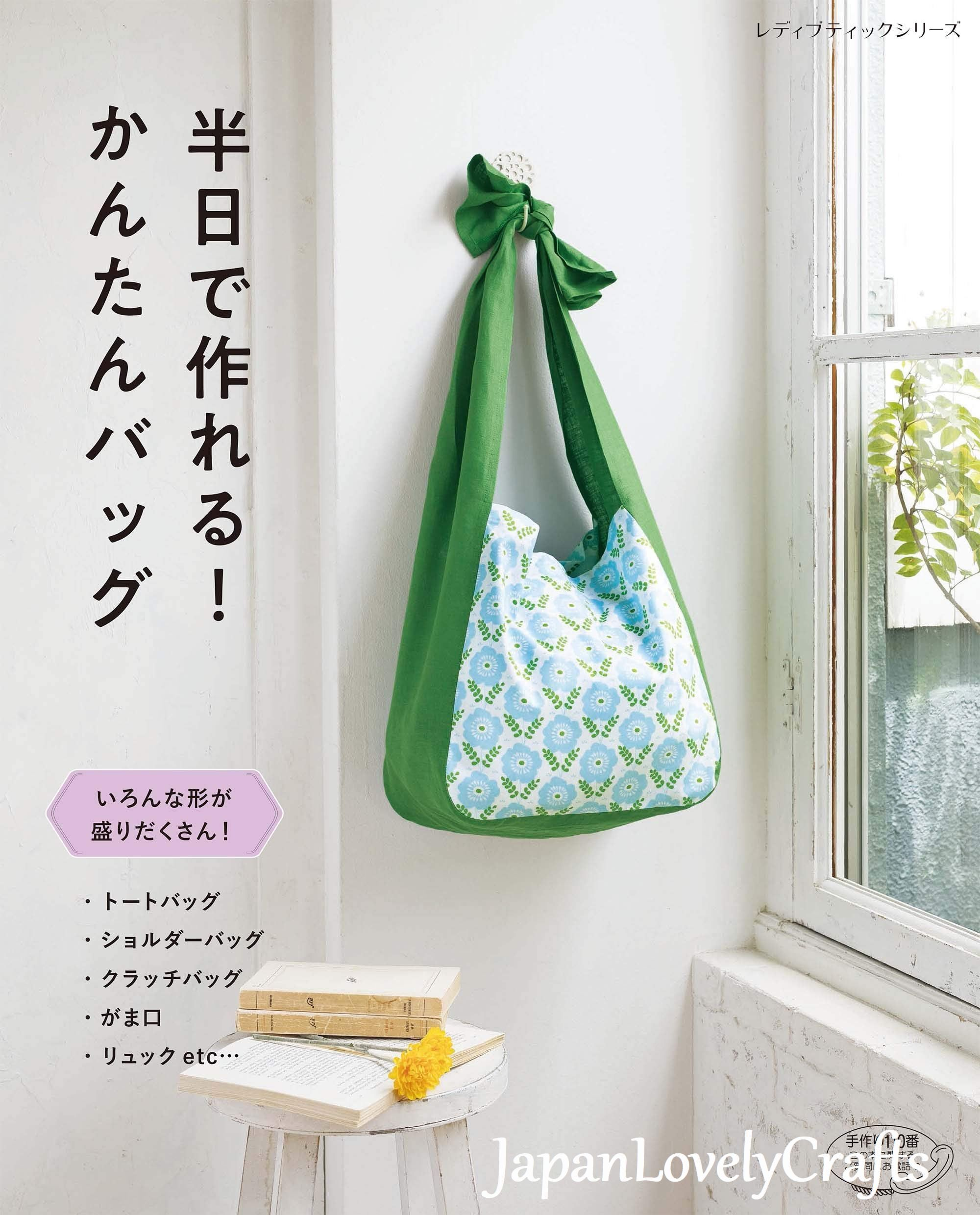 Easy Casual Simple Bag Patterns Japanese Sewing Pattern Book For Daily Bags Japanese Style Tote Bag Pattern Handmade Bag Gift Ideas Sew Sewing Sewingpatte
