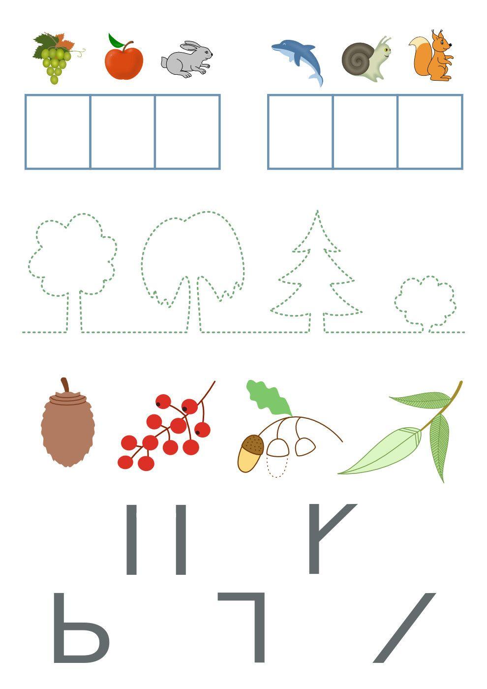 рабочий лист к занятию «Дерево знаний» | Дерево, Знание и ...