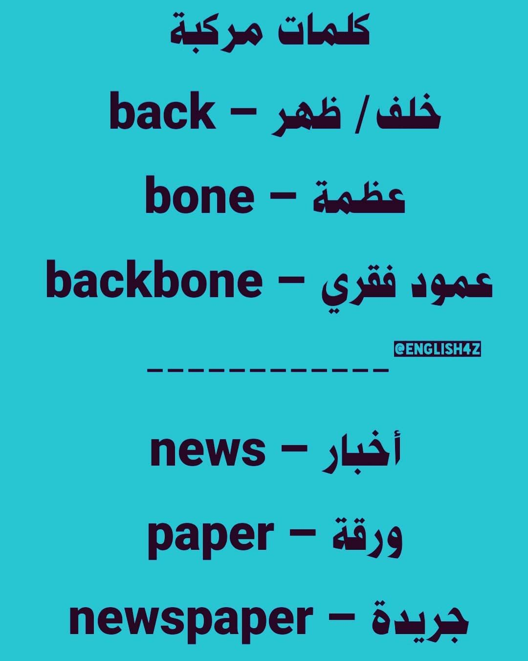 Pin By Learn English With Me I Foll On Learn English تعلم الانجليزية Learn English Learning Math