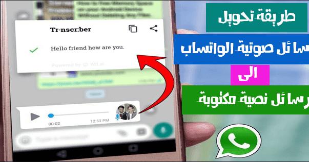 طريقة تحويل الرسائل الصوتية للواتس اب الى نص مكتوب على اندرويد و ايفون Hello Friend Incoming Call Screenshot Text