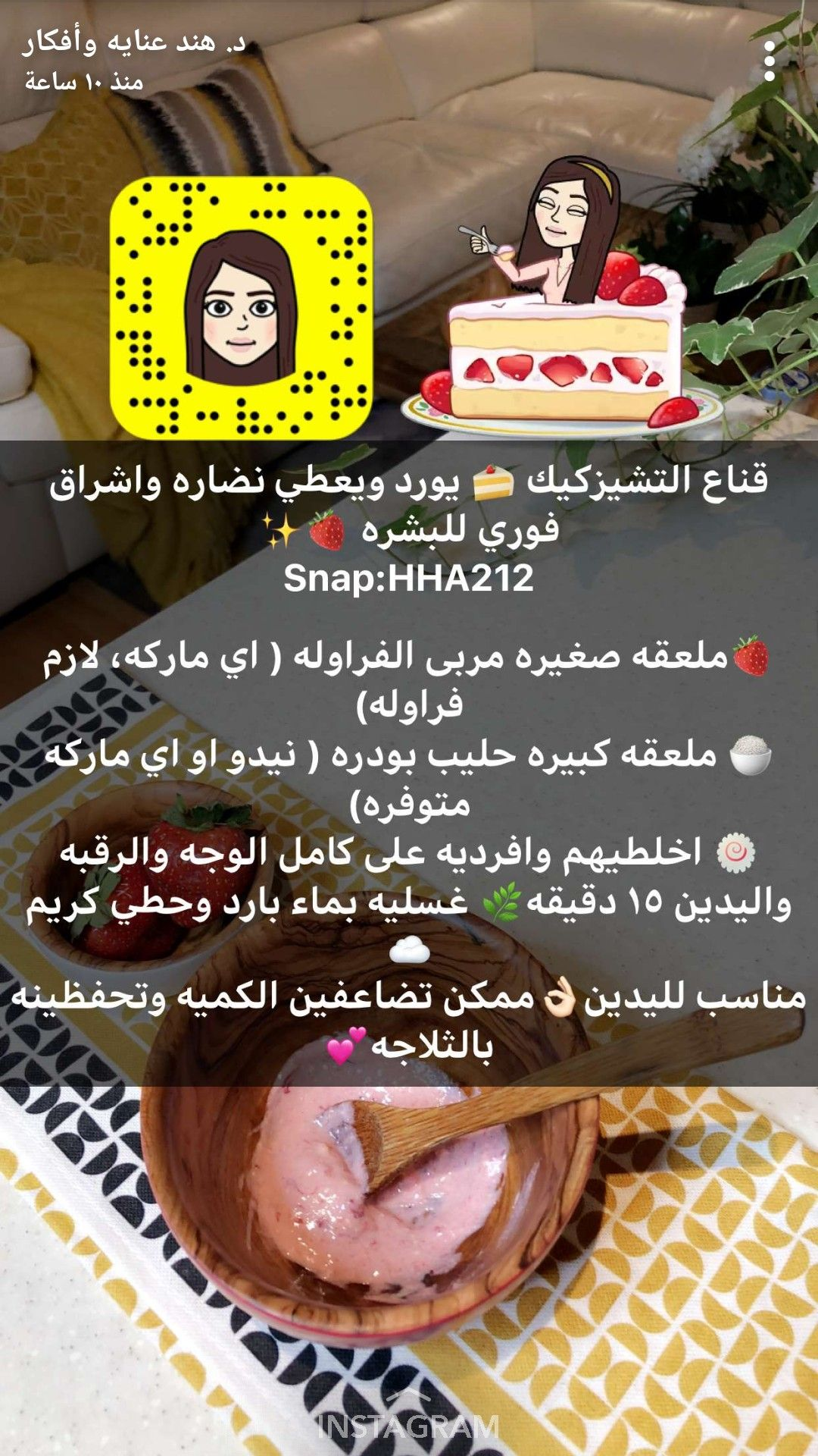 Pin By وهم On د هند عنايه وأفكار Professional Skin Care Products Health Skin Care Hair Care Recipes