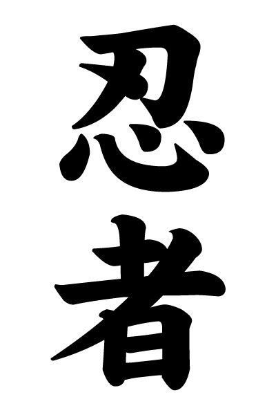 ninja in chinese writing and meanings