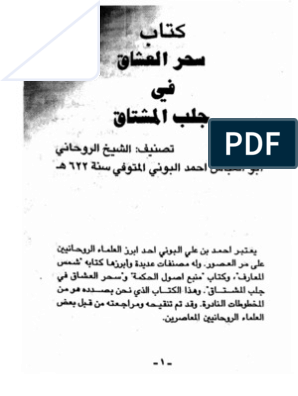 Al Bunik Sihral Ishaq Pdf Books Download Free Books Download Books Free Download Pdf