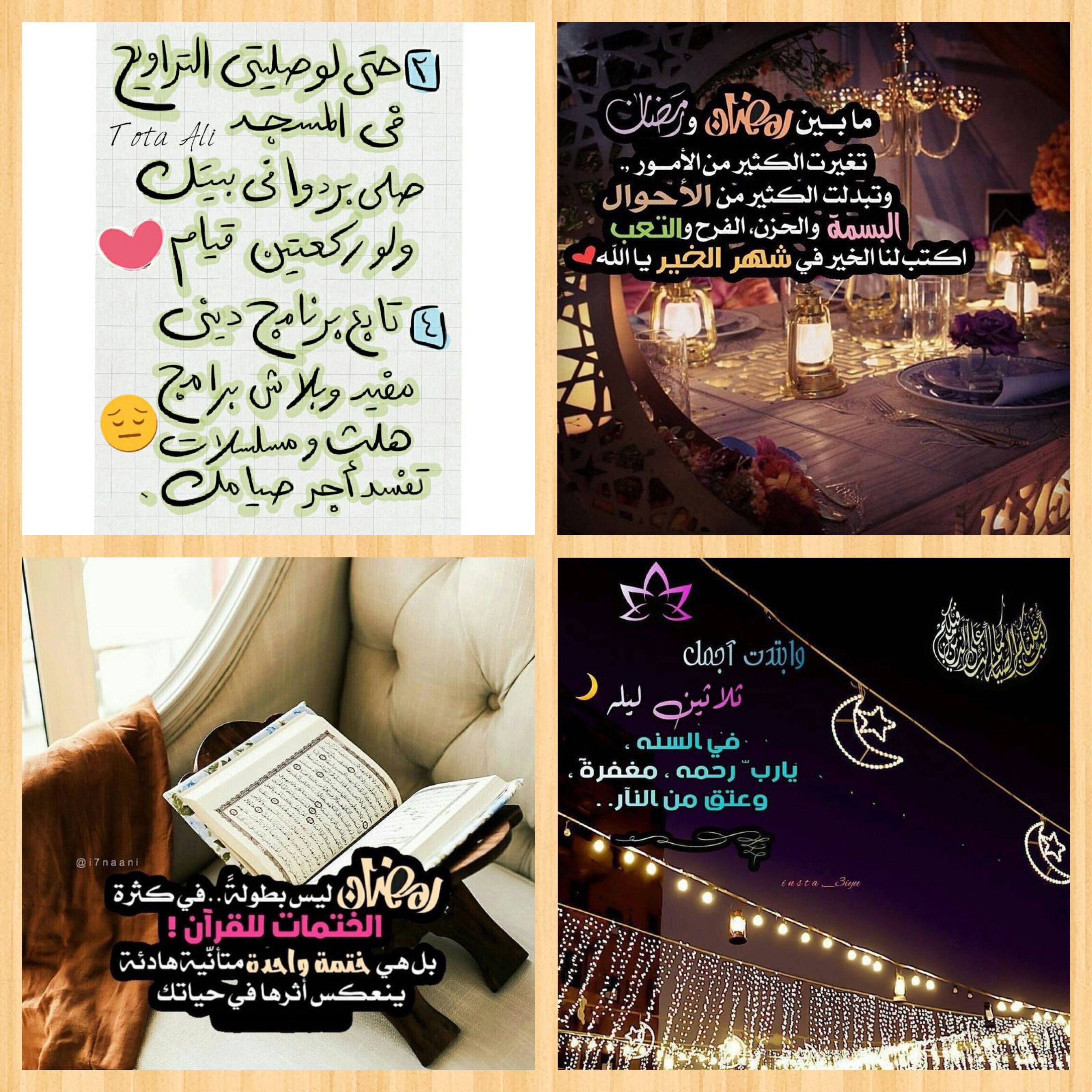 Pin By أنوار محمود رمضان On Anwar Ramadan Arabic Tattoo Quotes Circle Quotes Friends Quotes