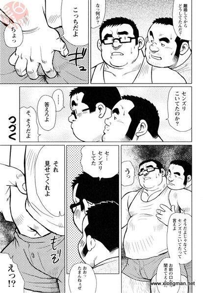 戎橋 ゲイ 漫画