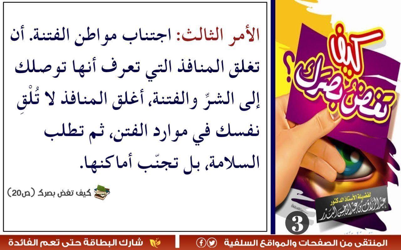 كيف تغض بصرك Cards Playing Cards Arabic Calligraphy