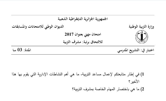 مواضيع و حلول مسابقة مشرف التربية Http Www Seyf Educ Com 2019 06 Sujet Mochref Tarbiya Html Math Math Equations