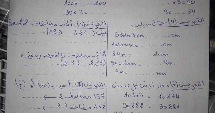تمارين مختلفة للمراجعة في الرياضيات السنة الرابعة ابتدائي الجيل الثاني Math Review Math Different Exercises
