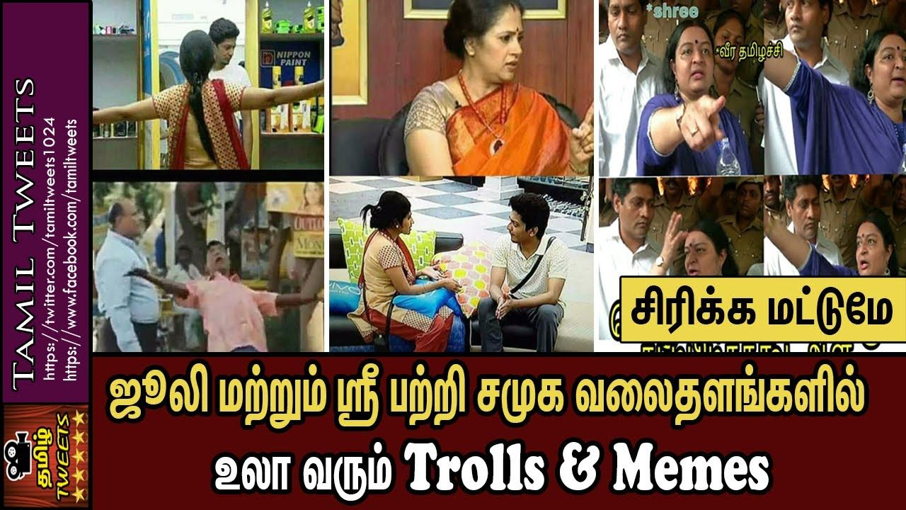 Bigg Boss Funny Meme : Bigg boss julie and shree romance funny troll memes சிரிக்க
