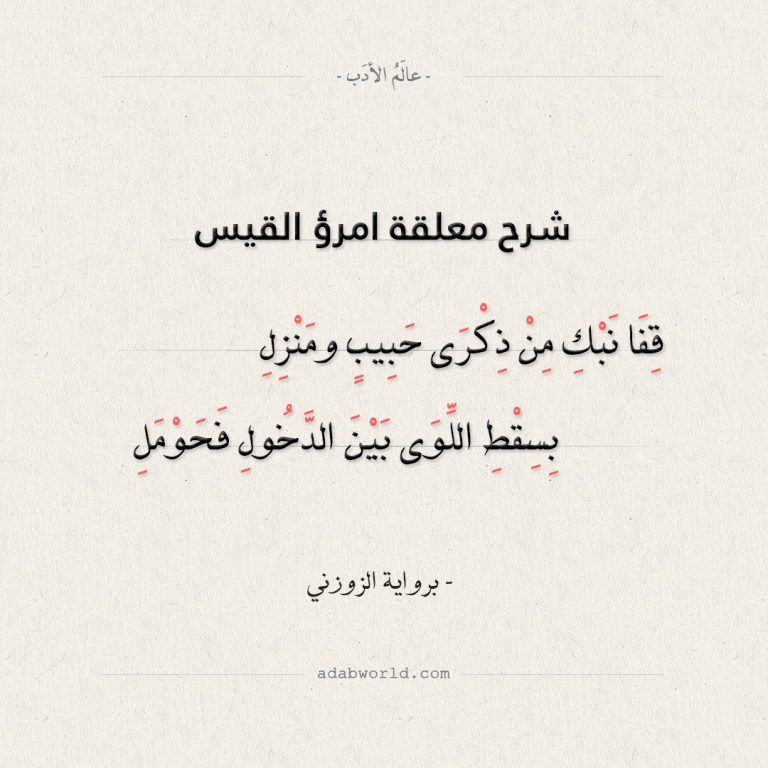 شرح معلقة امرؤ القيس قفا نبك من ذكرى حبيب ومنزل عالم الأدب Calligraphy